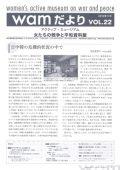 「wamだより」VOL.22(2012.11)