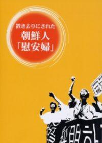 wamカタログ2 置き去りにされた朝鮮人「慰安婦」展