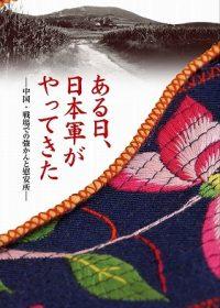 wamカタログ6 ある日、日本軍がやってきた―中国・戦場での強かんと慰安所―