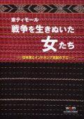 〔改訂版〕wamカタログ4 東ティモール・戦争を生きぬいた女たち―日本軍とインドネシア支配の下で