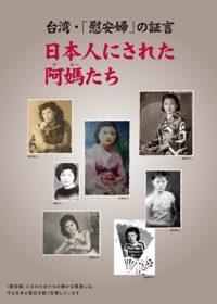 wamカタログ11 台湾・「慰安婦」の証言―日本人にされた阿媽たち
