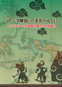 wamカタログ12 「アジア解放」の美名のもとに~インドネシア・日本軍占領下での性暴力