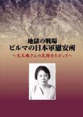 wamカタログ13 地獄の戦場・ビルマの日本軍慰安所~文玉珠さんの足跡をたどって