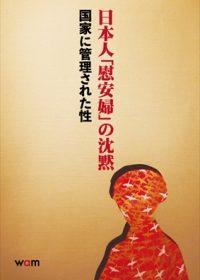 wamカタログ14 日本人「慰安婦」の沈黙~国家に管理された性