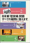 日本軍「慰安婦」問題 すべての疑問に答えます。
