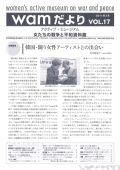 「wamだより」VOL.17(2011.3)