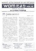「wamだより」VOL.18(2011年7月)