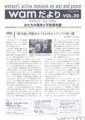 「wamだより」VOL.20(2012.3)