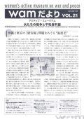 「wamだより」VOL.21(2012.7)
