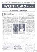 「wamだより」VOL.23(2013.3)
