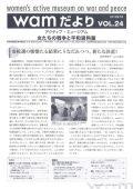 「wamだより」VOL.24(2013.7)