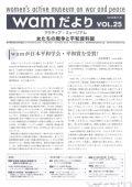 「wamだより」VOL.25(2013.11)