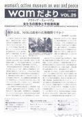 「wamだより」VOL.26(2014.3)