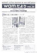「wamだより」VOL.28(2014.11)