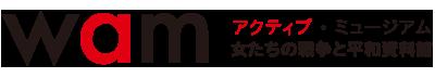アクティブ・ミュージアム 女たちの戦争と平和資料館(wam)
