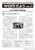 「wamだより」VOL.35(2017.3)