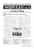 「wamだより」VOL.38(2018.3)