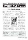 「wamだより」VOL.39(2018.7)