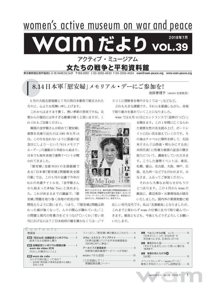 wam_vol39のサムネイル