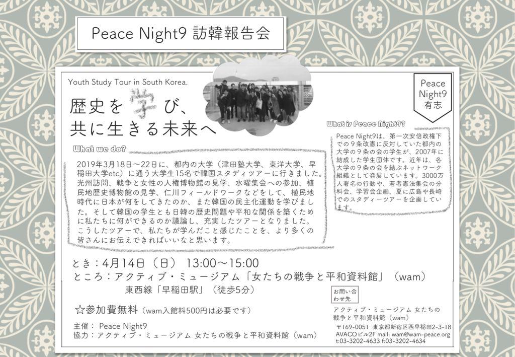 0414_PeaceNight9のサムネイル