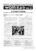 「wamだより」VOL.41(2019.3)