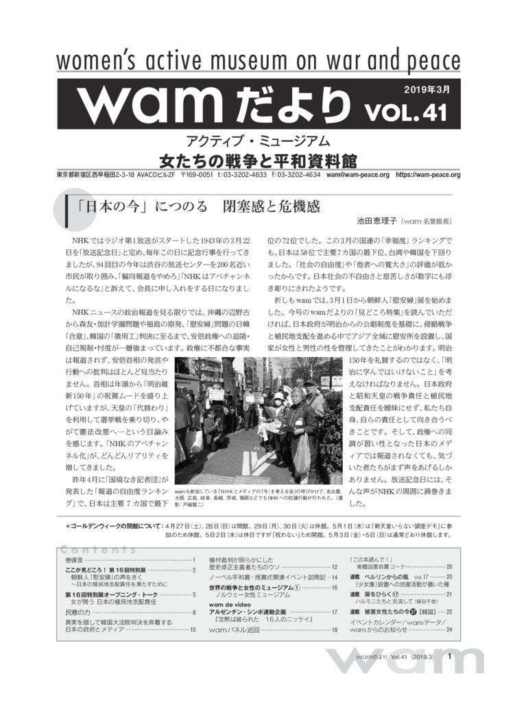 wam_vol41のサムネイル