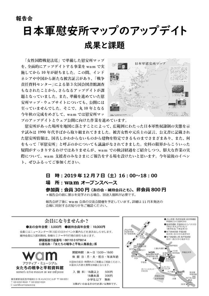 2019_1207_map_houkokuのサムネイル