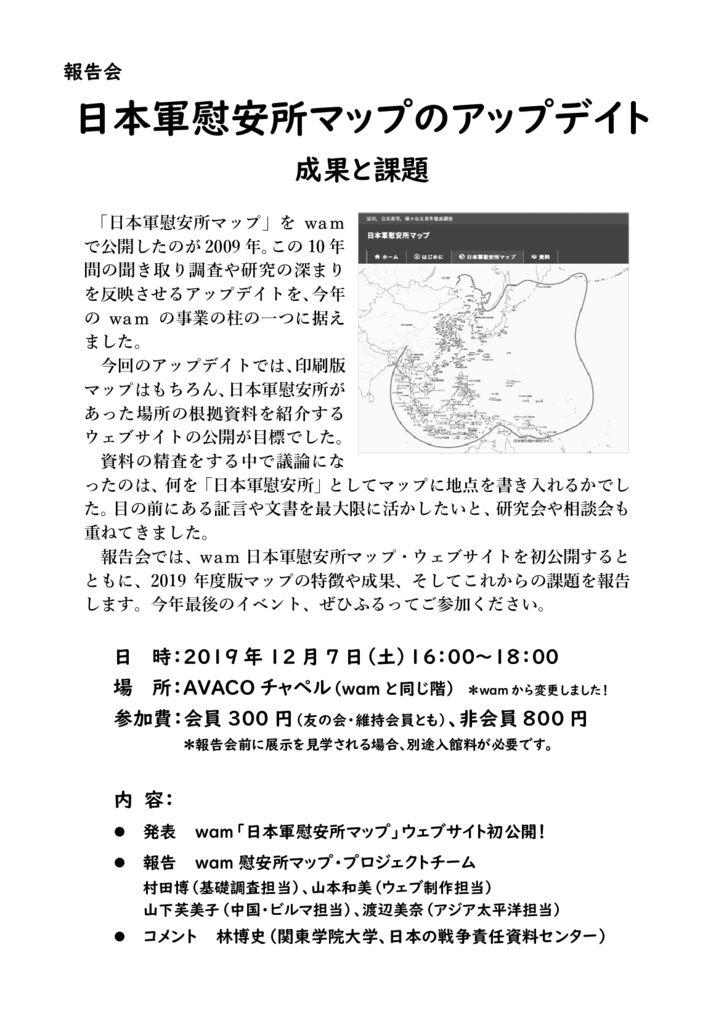 20191207_mapのサムネイル