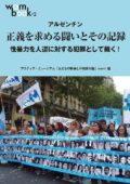 wam book 2『アルゼンチン 正義を求める闘いとその記録~性暴力を人道に対する犯罪として裁く!』