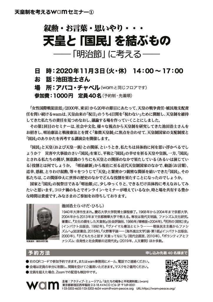 ikeda_seminer_7のサムネイル